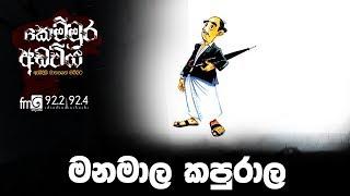 මනමාල කපුරාල | Kemmura Adaviya | FM Derana