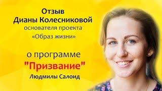 Отзыв Дианы Колесниковой о программе Призвние Людмилы Салоид