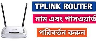 Tplink Router নাম পাসওয়ার্ড পরিবর্তন।