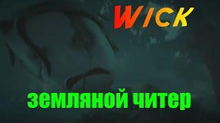Wick || #3 земляной читер