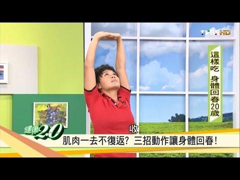 三招運動招式自主訓練,提升身體肌肉量不花錢!健康2.0