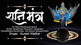 Shani Mantra Powerful || Om Sham Shanicharaya Namah by Suresh Wadkar ( Full Mantra Songs )