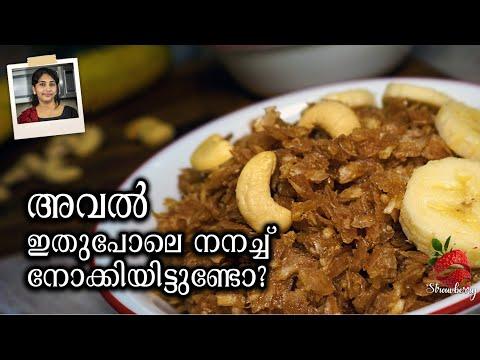 Aval Nanachathu Recipe Kerala Style | അവല് നനച്ചത്| Aval Recipe in Malayalam | Aval Nanachath Recipe
