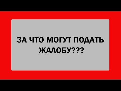 видео: ЗА ЧТО МОГУТ ПОДАТЬ ЖАЛОБУ НА ВИДЕО В youtube?