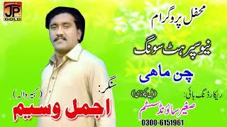 Chan Mahi/Singer Ajmal waseem New Saraiki Punjabi song /Jp Gold