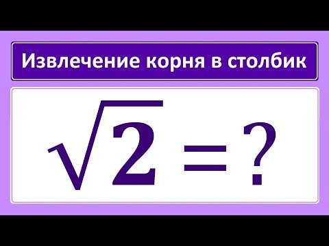Извлечение корня в столбик sqrt2