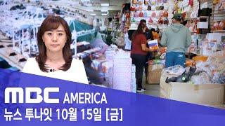 """""""팔 물건 없어""""...연말 특수 """"올해도 글렀다"""" - MBC AMERICA (2021년 10월 15일)"""