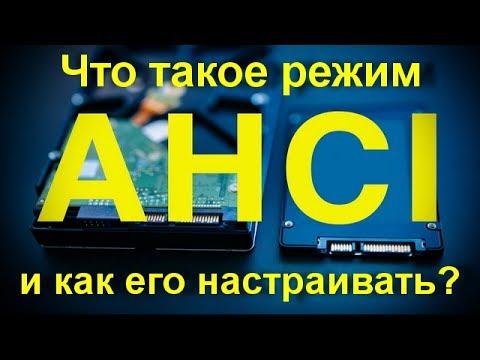 Что такое режим AHCI и как его настраивать? Увеличиваем скорость работы компьютера.