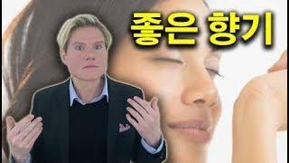 한국인은 모르지만 한국인의 몸에서 나는 향기