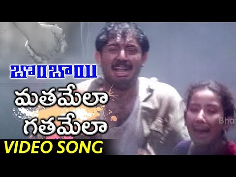 Bombay Full Movie Songs   Kulamela...