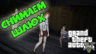 сНИМАЕМ ШЛЮХ ГТА 5. Grand Theft Auto V.  GTA V