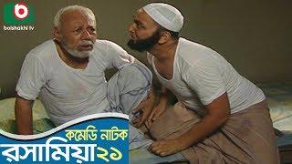 Bangla Funny Natok | Rosha Mia | EP 21 | ATM Shamsuzzaman, Chanchal Chowdhury, Saju Khadem