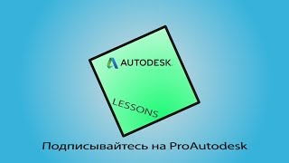 Видеоуроки AutoCAD Electrical. Урок