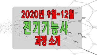 2020년 하반기 전기기능사 합격특강! [국비지원]