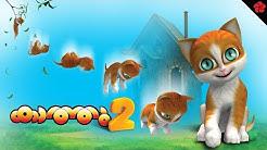 KATHU 2 ♥ Malayalam cartoon full movie for children ★Full HD