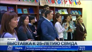 Выставка к 25-летию СВМДА открылась в Астане
