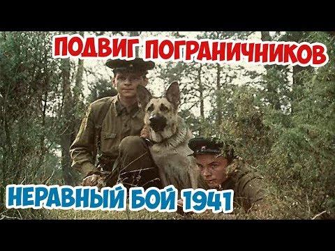 РУКОПАШНАЯ АТАКА ПОГРАНИЧНИКОВ С СОБАКАМИ! ПОДВИГ ПОГРАНИЧНИКОВ 1941 ВЕЛИКАЯ ОТЕЧЕСТВЕННАЯ