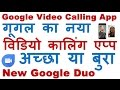 How To Download And Use Google Duo FREE Video Calling App Google Duo Review mp3