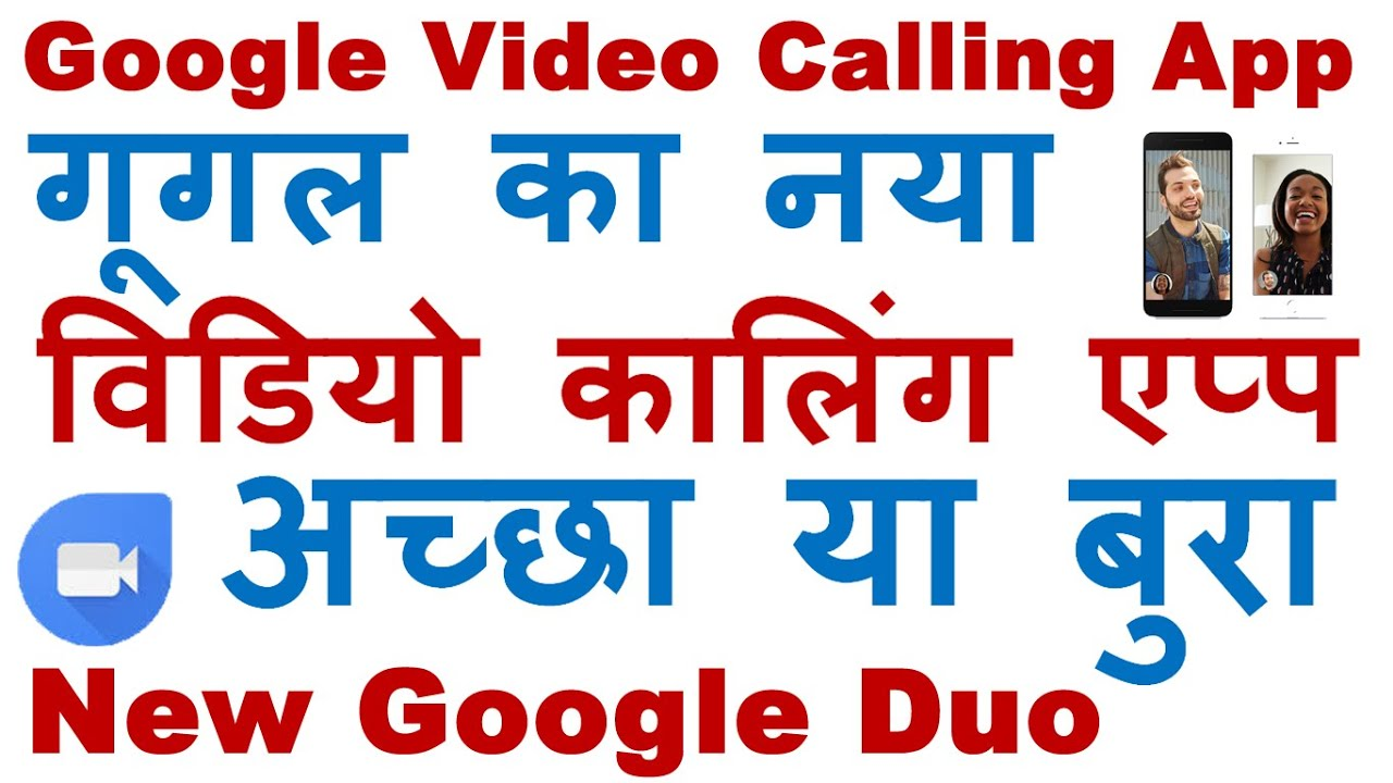 How To Download And Use Google Duo Free Video Calling App Google