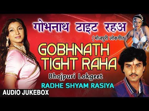 GOBHNATH TIGHT RAHA | OLD BHOJPURI LOKGEET AUDIO SONGS JUKEBOX | SINGER - RADHE SHYAM RASIYA
