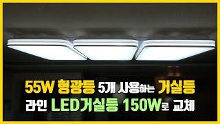 거실조명 55W 형광등 5개를 라인 LED거실등 150…