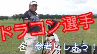ドラコン選手に学べ!~ドラコンチャンプへの道~ ⑧ HARADAGOLFレッスンチャレンジ!