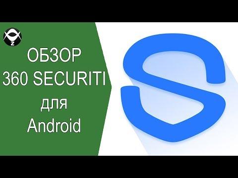 👀Обзор антивируса 360 SECURITI для Android!