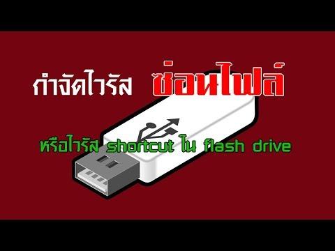วิธีแก้ไวรัสซ่อนไฟล์ใน flash drive ด้วยโปรแกรมสุดเทพ