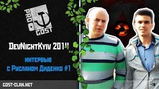 DevNightKyiv 2014 интервью с Русланом Диденко #1