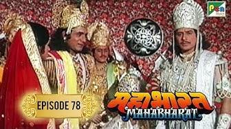 क्या थी भीष्म को पराजित करने की तरकीब? | Mahabharat Stories | B. R. Chopra | EP – 78