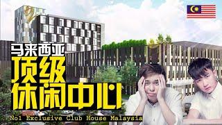 马来西亚-槟城【马来西亚最顶级休闲中心】