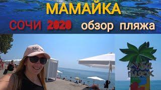 Отдых в СОЧИ 2020   МАМАЙКА пляж КУБА (Фазатрон)   Обзор пляжа ЦЕНЫ СЕРВИС   Пробую новый аква бокс