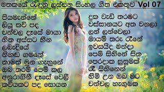Best Sinhala Songs Collection | VOL 07 | සිත නිවන සිංහල සින්දු පෙලක් | SL Evoke Music