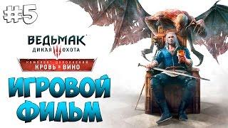 The Witcher 3: Blood & Wine #5. Финал. ● Игровой фильм