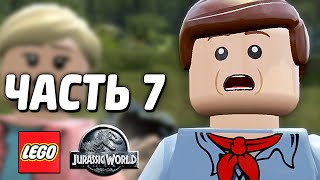 LEGO Jurassic World Прохождение - Часть 7 - ДИНОЗАВРЫ!