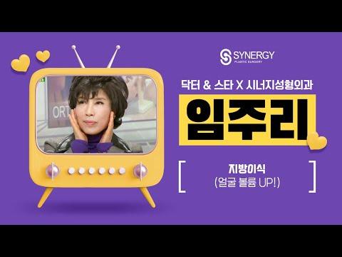 닥터&스타 시즌2 13회  임주리편