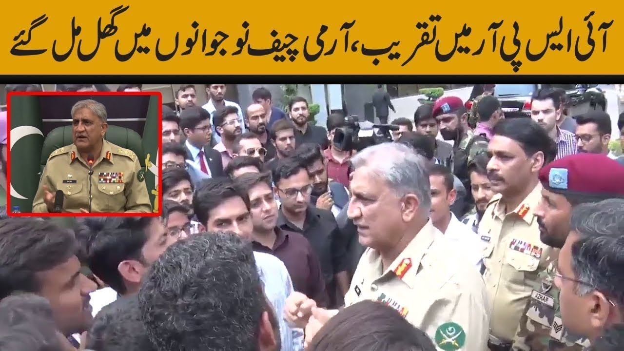 COAS Interacted With Youth Undergoing Annual Internship Program At ISPR