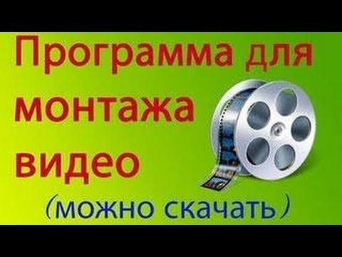 программа для монтажа видео для новичков - фото 11