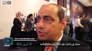 مصر العربية | مستشار وزير التجارة: توفير الطاقة يرفع معدلات التنافسية