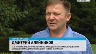 В горно-Алтайске за заброшенные участки хозяев будут штрафовать(, 2016-08-03T02:46:27.000Z)