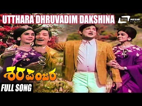 Utthara Dhruvadim Dakshina | Sharapanjara–ಶರಪಂಜರ | Kalpana, Chindodi Leela, Gangadhar | Kannada Song