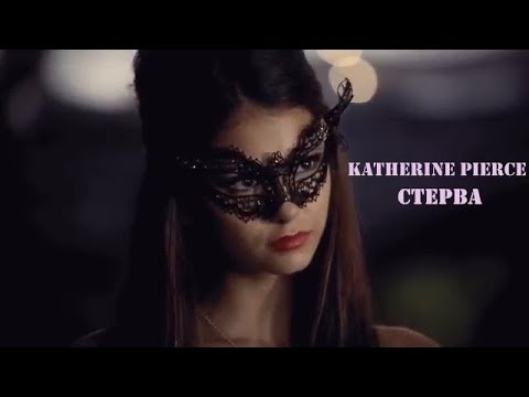 ❖ Katherine Pierce || Стерва