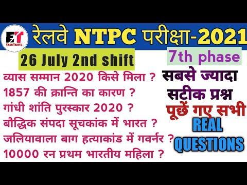 NTPC 26 JULY 2ND SHIFT EXAM ANALYSIS|| NTPC EXAM ANALYSIS||