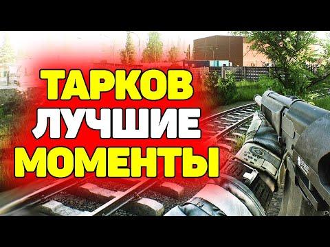 Видео: Лучшие моменты в Escape from Tarkov