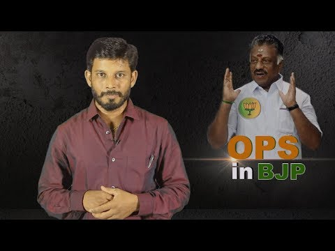 Is OPS going to join BJP ?   EPS-OPS Cold war