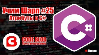 Атрибуты (Attribute) и Рефлексия (Reflection) .NET в C# - Учим Шарп #25