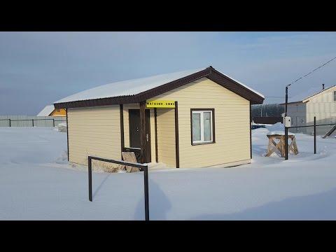 Каркасный дом  6х6 за 180 000 рублей. Реально.