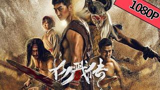 【奇幻古装】《封魔纪之杨戬传 The Legend of Yang Jian 》——战斗是男人的本能|Full Movie|谢闻轩/代庭睿/陈奕汐/侍宣如