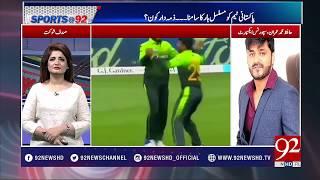 Whats the reason behind Pakistan's performance in New Zealand? - 17 January 2018 - 92NewsHDPlus