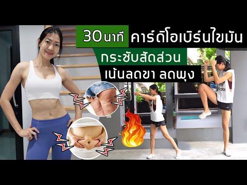 30 นาทีออกกำลังกายลดน้ำหนัก กระชับสัดส่วน เน้นลดขา ลดพุง Cardio Low Impact | Sixpackclub.net